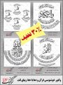 دانلود پکیج وکتور خوشنویسی ادعیه و قرآن با تخفیف ویژه
