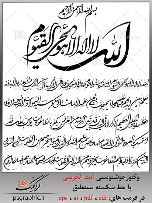 ayat-al-korsi-shekasteh-6