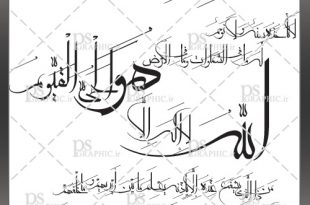 ayat-alKorSI-moalla-1