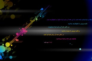 ayeh-216-baghareh-hdwallpaper