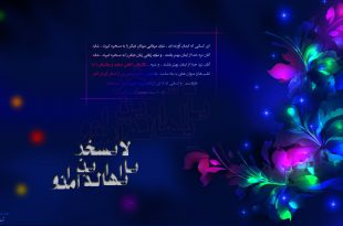 ayeh-nahy-tamaskhor-hd-wallpaper