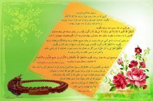 azkar-mahe-rajab-02
