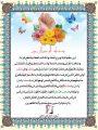 دعای تصویری، دعای فرج امام زمان (عج)؛ الهی عظم البلاء 2