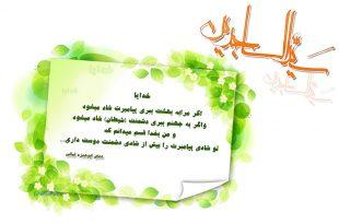 doa-imam-sajad