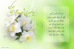 doa-imam-zaman