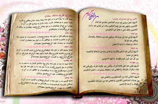 doa-ramezan-hd-wallpaper-1