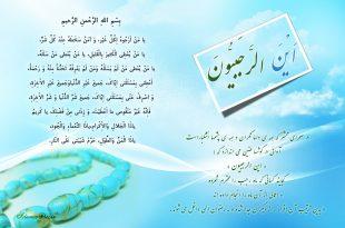 doaye-mahe-rajab