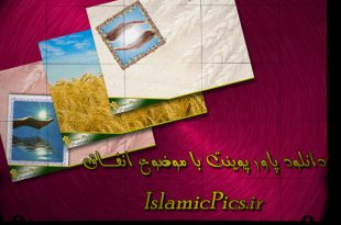 enfaq-islamicpics-ir