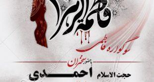 etela-resani-fatemiyeh-1-1
