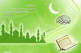 h-ramadan-imam-reza