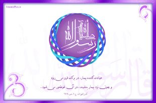 hadith-hazrat-mohammad-barekat3