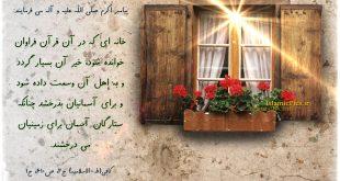 hadith-hazrat-mohammad-qoran