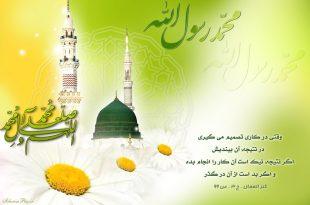hadith-hazrate-mohammad-01