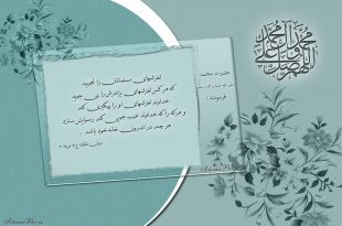 hadith-hazrate-mohammad-09