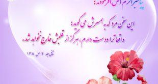 hadith-hazrate-mohammad-hadie