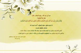hadith-hormat-bandeh-momen