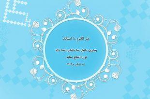 hadith-imam-ali-02