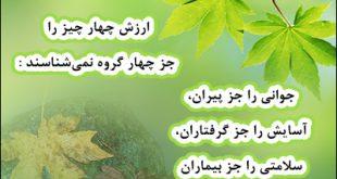 hadith-imam-ali