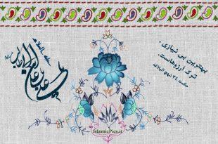 hadith-imam-ali-arezoo2