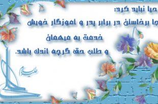 hadith-imam-ali-s