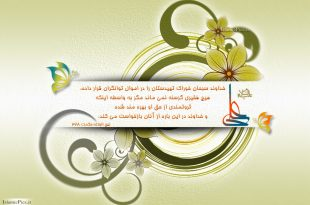 hadith-imam-ali-servat