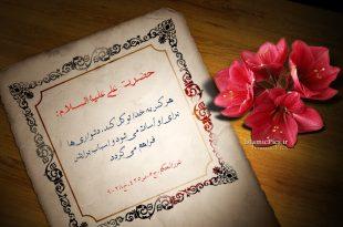 hadith-imam-ali-tavakkol
