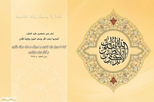 hadith-imam-hasan-askari