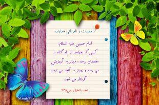 hadith-imam-hosein-nafarmani-khoda