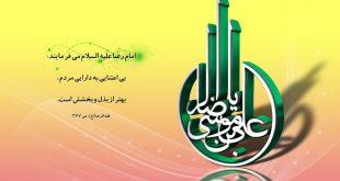 hadith-imam-reza-cheshm
