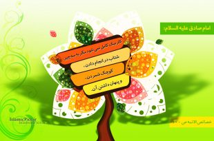 hadith-imam-sadegh-amal-saleh