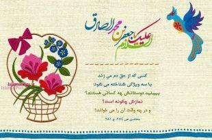hadith-imam-sadegh-namaz