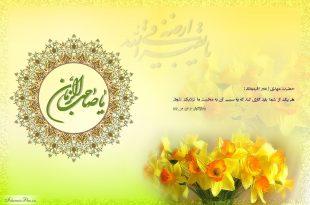 hadith-imam-zaman-02