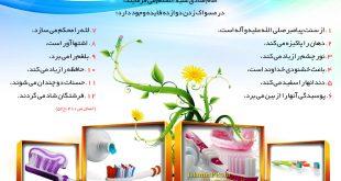 hadith-imamsadegh-mesvak