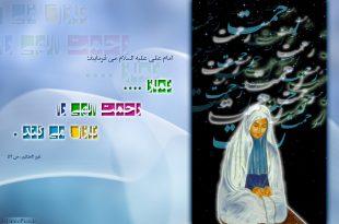 hadith-namaz-imam-ali