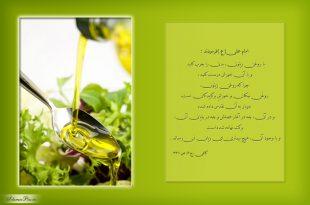 hadith-olive-zeytoon