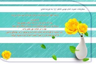 hadith-tanbali-va-kamhoselegy