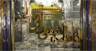 hazrat-masoomeh5s4