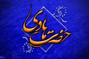 imam-hadi2
