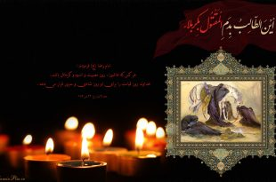 imam-hosain-hadith-m-01