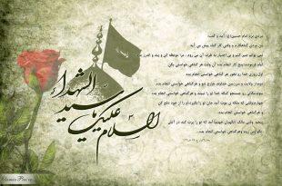 imam-hosain-hadith-m-02
