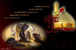 imam-hosain-hadith-m-04