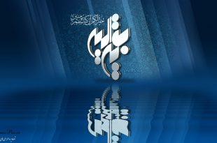 imam-zaman-blue-wallpaper