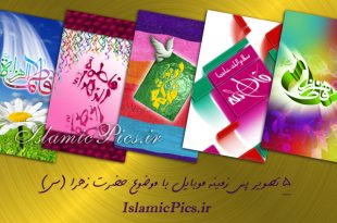 islamicpics-ir-mobile-1