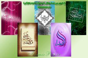 islamicpics-ir__0