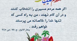 islamicpics.ir-4