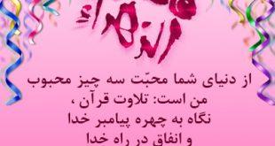 islamicpics.ir-9