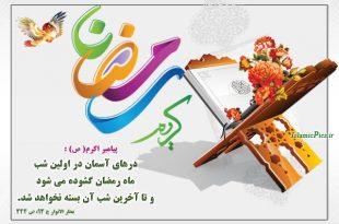 k-tabrik-ramadan-06