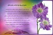 مناجات تصویری امام سجاد (ع)، دعا در مکارم اخلاق – 16