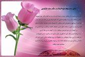 مناجات تصویری امام سجاد (ع)، دعا در مقام رضا و خشنودی – 15