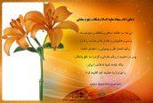 مناجات تصویری امام سجاد (ع)، دعا در هنگام رنج و سختی – 14
